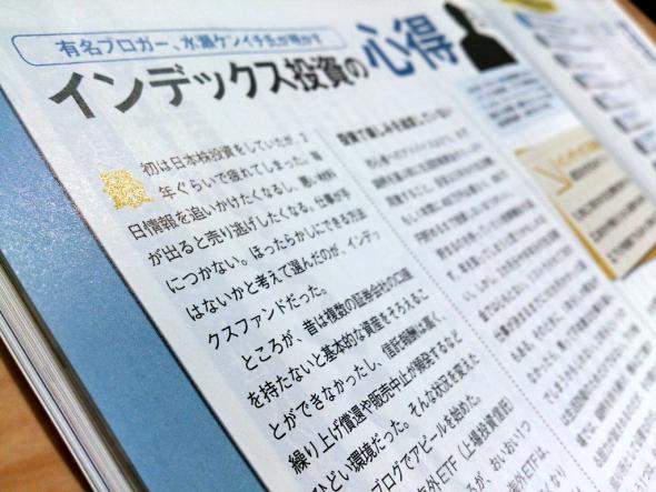 東洋経済 2014年 1/25号