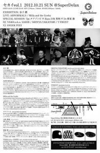 セカイ裏_convert_20120908091845