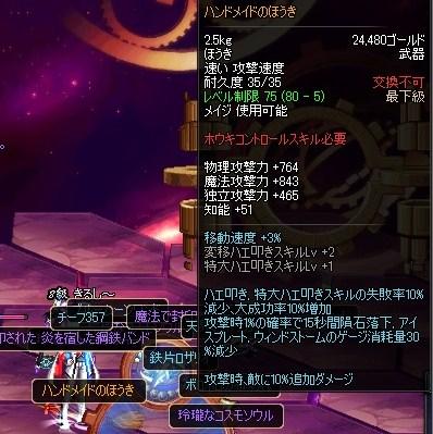 ScreenShot2012_1231_140016054.jpg