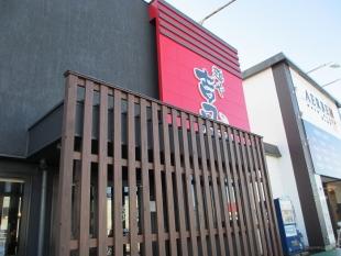 吉風フレスポ赤道 店