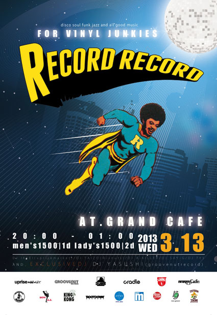 20130313record-record-omote.jpg