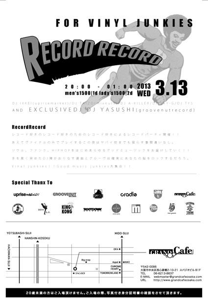 20130313record-record-ura.jpg