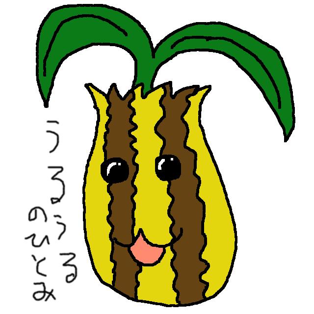 ヒマナッツ