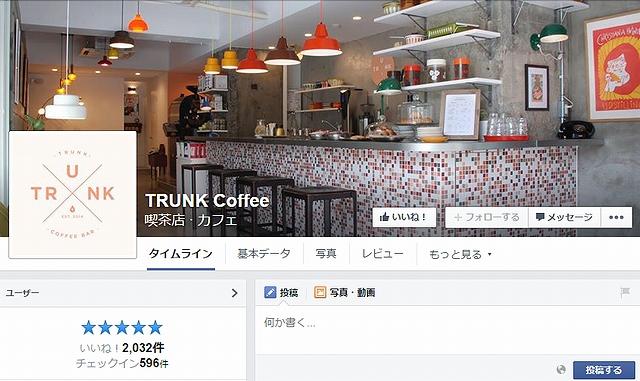 trunkcoffee022.jpg