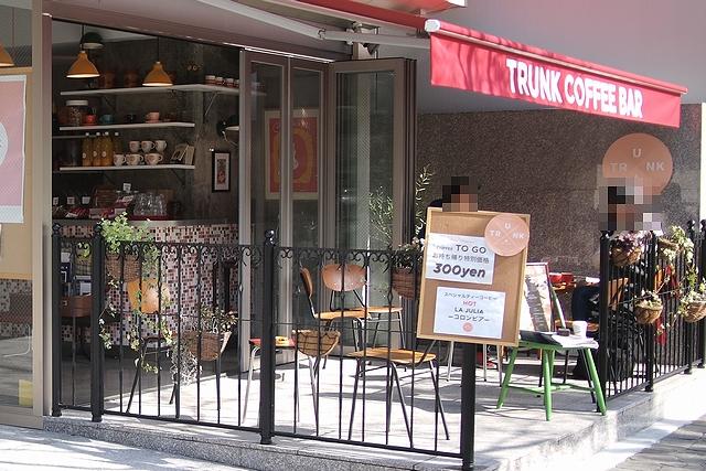 trunkcoffee023.jpg