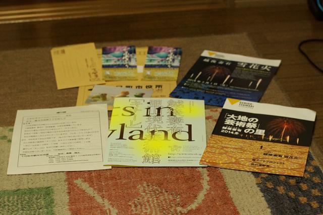 十日町から届いた封筒 冬の雪のイベントに関するパンフレット