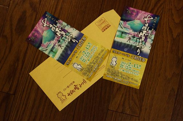 十日町から届いた封筒 雪まつりの招待券