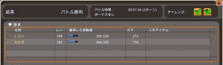 レベリング狩場+30%