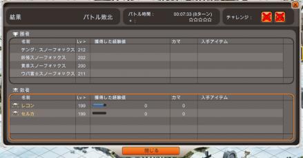 富士逝ってきました