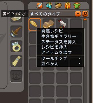生き物ギャラリー_item