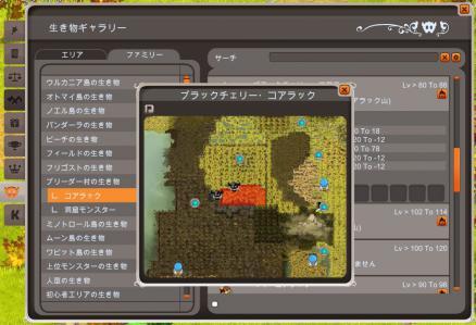 生き物ギャラリー_map