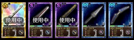 120803まどオンcβ武器