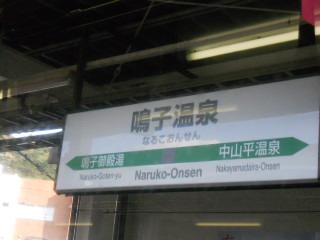 1031naruko1-1.jpg