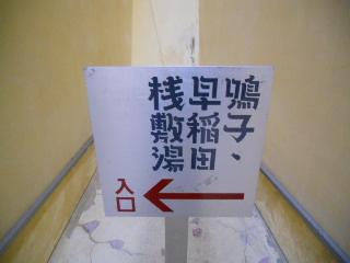 1031naruko3-2.jpg