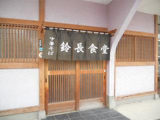 517suzutyou-1.jpg