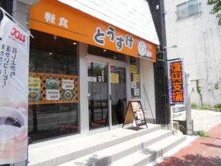 618tousuke-1.jpg