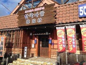 韓国村外観
