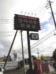 韓国村看板