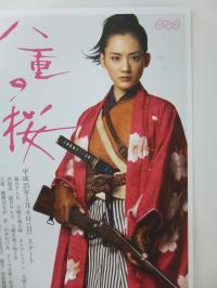 NHK大河ドラマ「八重の桜」