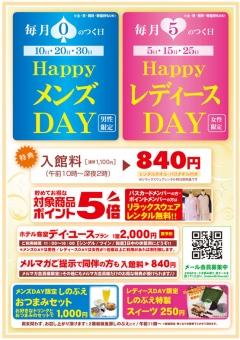 201311レディースメンズDay