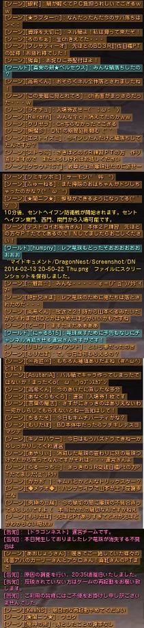 DN 2014-02-13 20-54-04 Thu