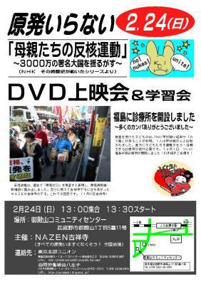 20130224DVD上映会ビラ