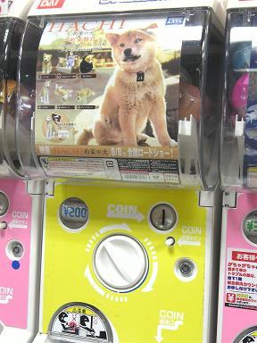 retyのマターリ犬バカな日々-ガチャガチャ