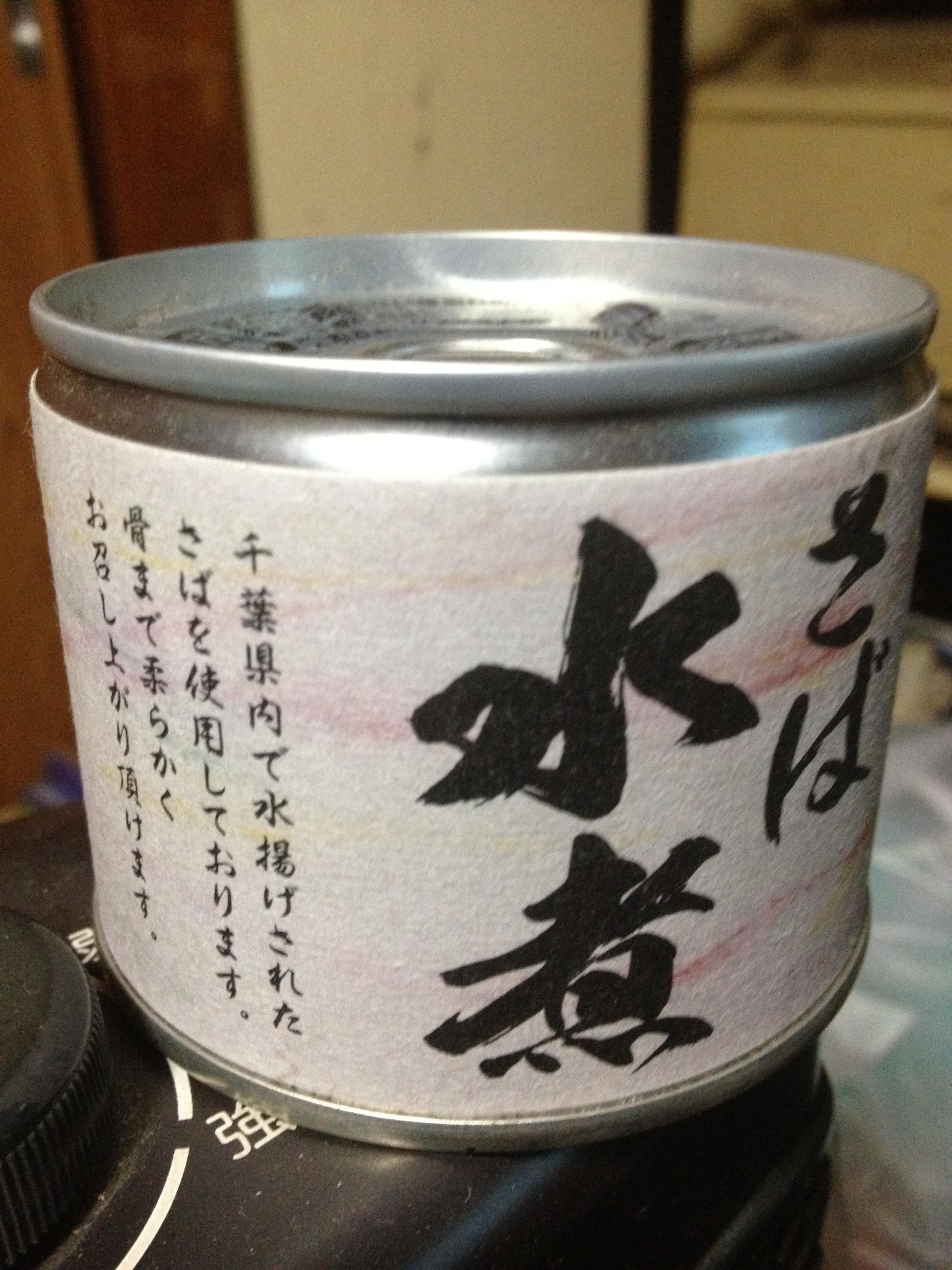 しだやのさば水煮缶 by 信田缶詰株式会社