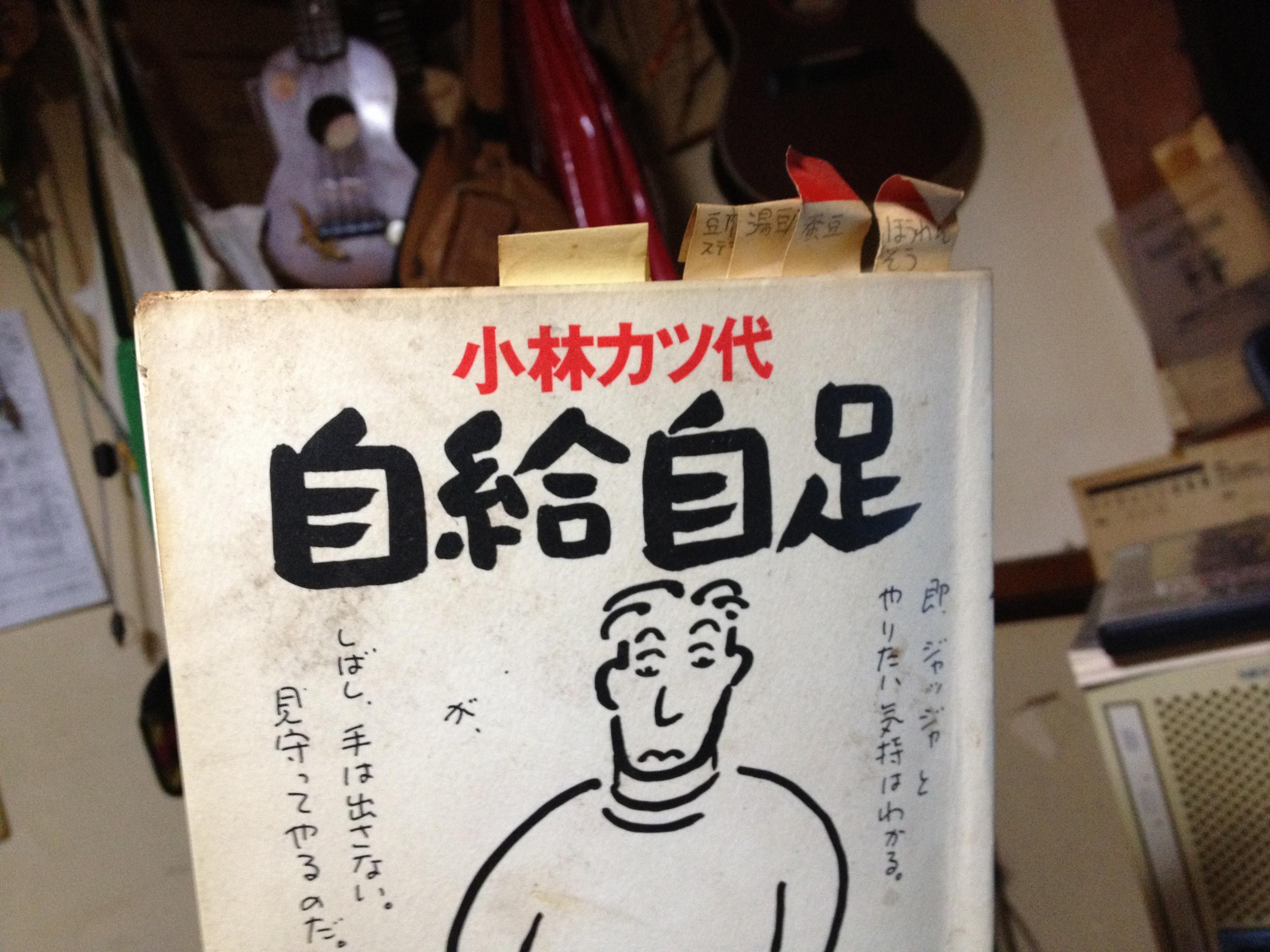 小林カツ代『自給自足』(日本経済新聞社)、初版