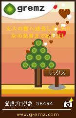 グリムス大人の木2本め