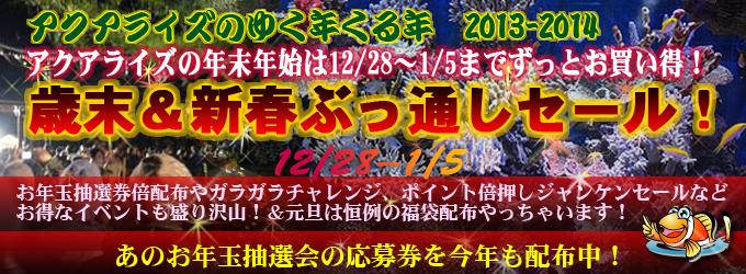 201312saimatsu_banner680_20131231201847277.jpg
