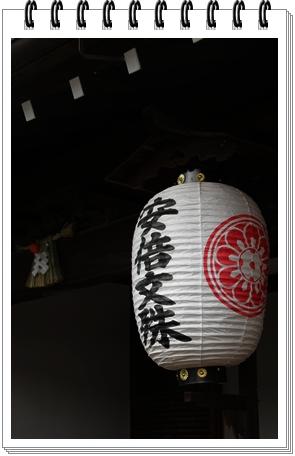 abemonju_cyochin.jpg