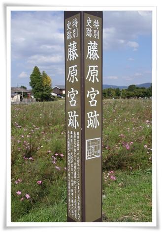 fujiwarakyuato_1.jpg