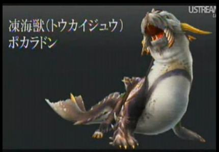 凍海獣ポカラドン
