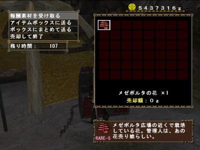 mhf_20120829_204920_709.jpg