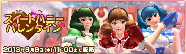 スクリーンショット(2013-01-24 11.12.39)