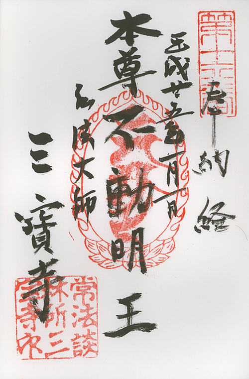 H25010101三宝寺