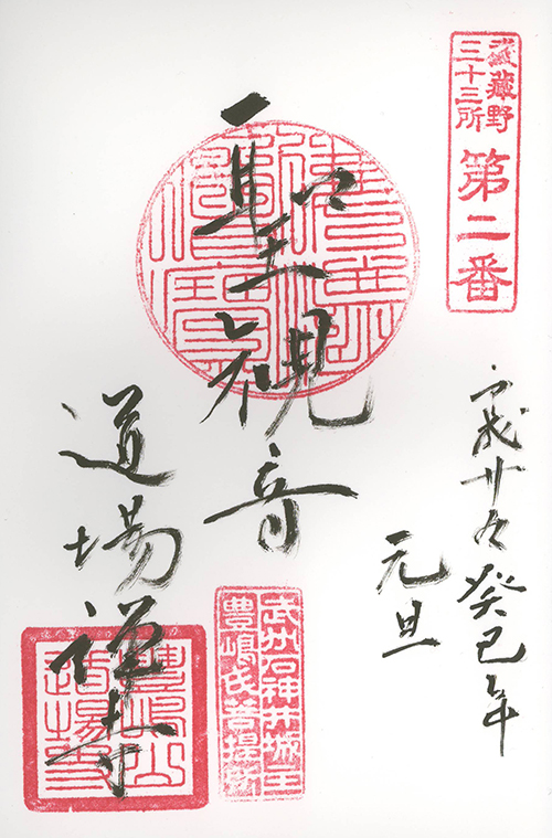 H25010102道場寺