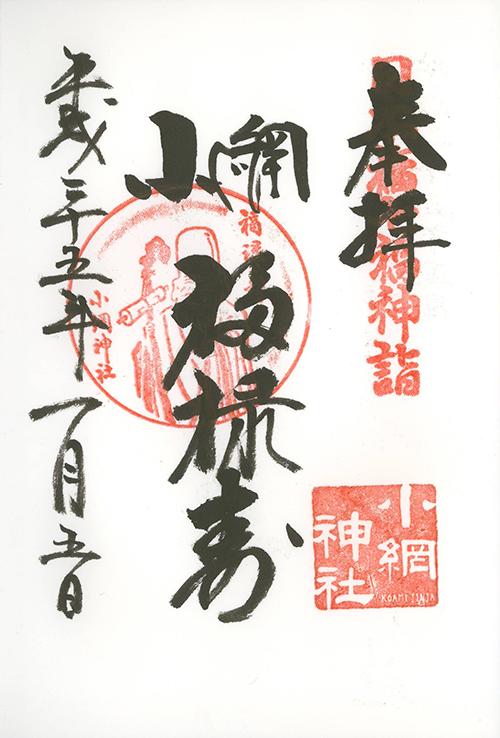 H25010501日本橋七福神小網神社