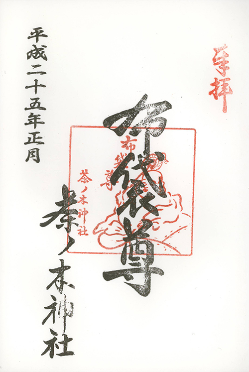 H25010502日本橋七福神茶ノ木神社