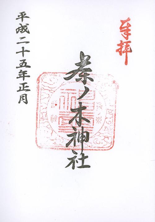 H25010501茶ノ木神社