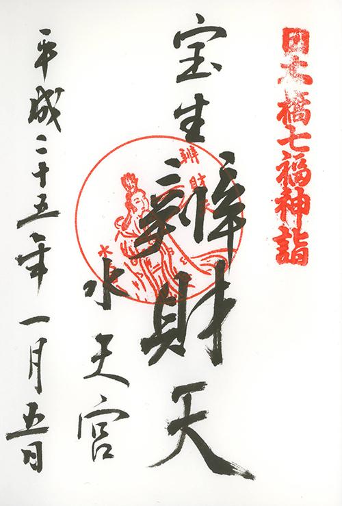 H25010503日本橋七福神水天宮