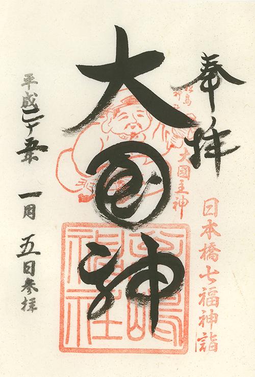 H25010504日本橋七福神松島神社
