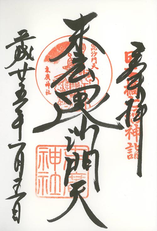H25010505日本橋七福神末廣神社