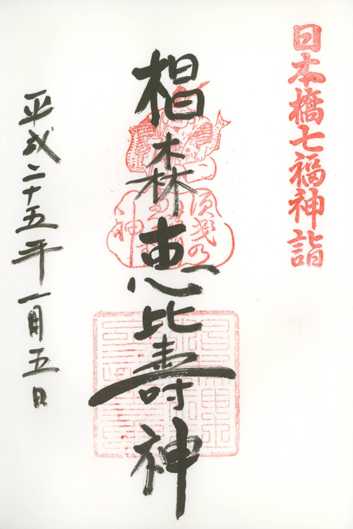 H25010507日本橋七福神椙森神社