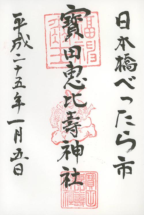 H25010508日本橋七福神宝田神社