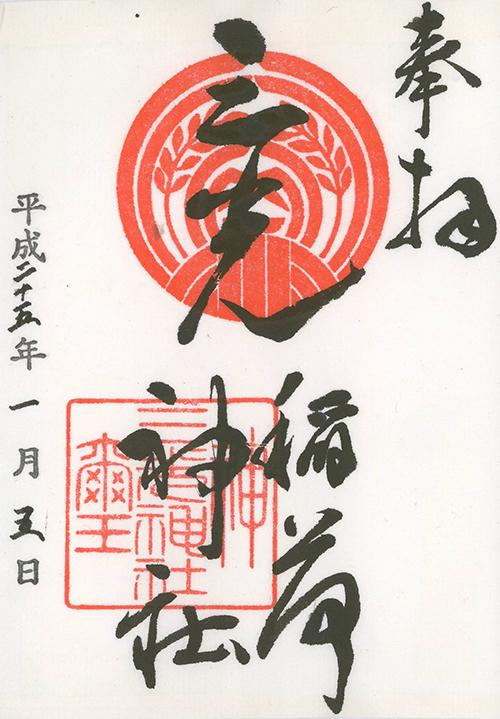 H25010502日本橋三光神社