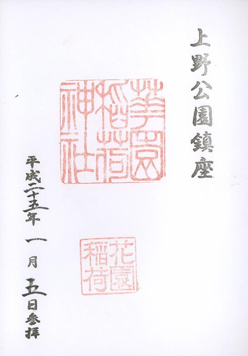 H25010503上野花園神社