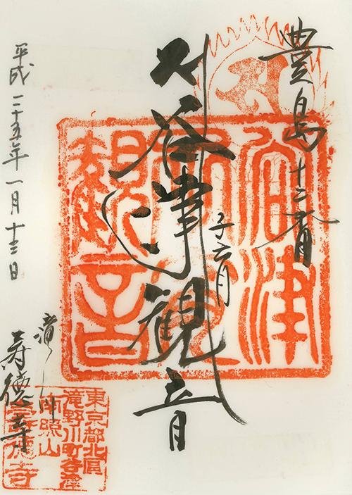 H25011301寿徳寺