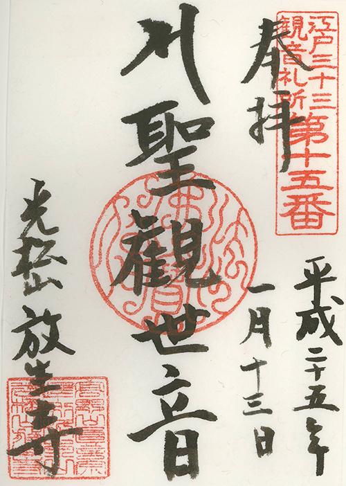 H25011302放生寺
